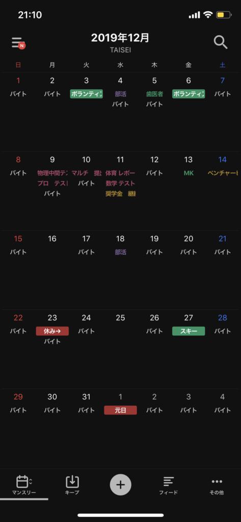 実際の予定表