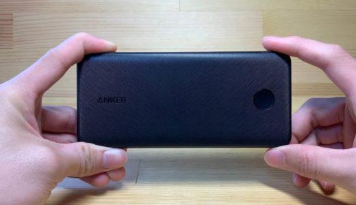 【レビュー】Anker PowerCore Slim 10000 PDは急速充電が可能でコンパクトサイズ