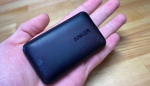 【レビュー】Anker PowerPort Atom Ⅲ Slim / こんな小さいのに急速充電が可能!