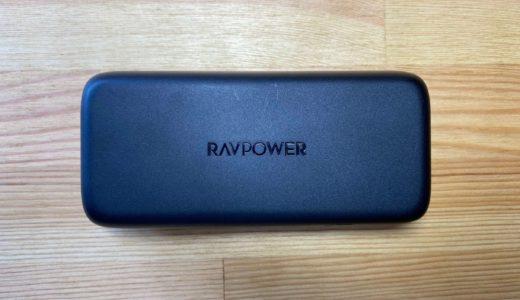【レビュー】RAVPower RP-PB186は最大29W出力で急速充電が可能と素晴らしいモバイルバッテリー