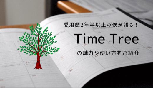 Time Treeの魅力や使い方をご紹介!【愛用歴2年半以上】
