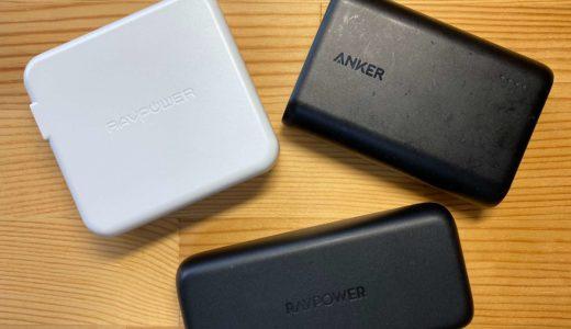 【3分で分かる】モバイルバッテリーとは?仕組みや種類などを徹底解説