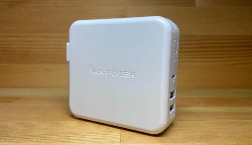 【レビュー】RAVPower RP-PB125は充電器としても使えるので持ち運びに最適!