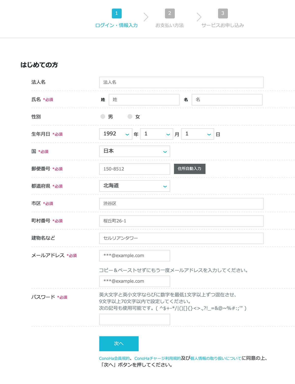 conoha申し込み画面
