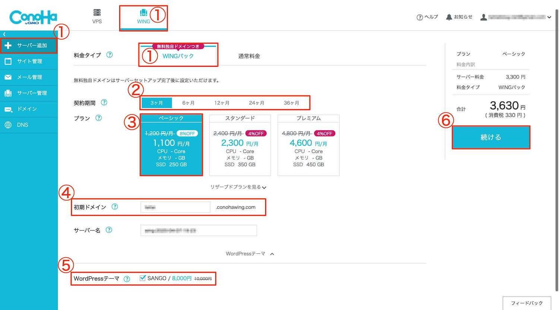 conoha wingパック申し込み画面