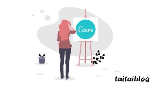 【Canvaの使い方】簡単に画像をデザインできブログやTwitterなど幅広く活用できる