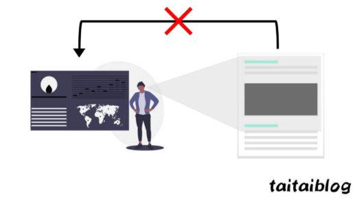【めっちゃ簡単】Google Analyticsで自分のアクセスを除外する方法