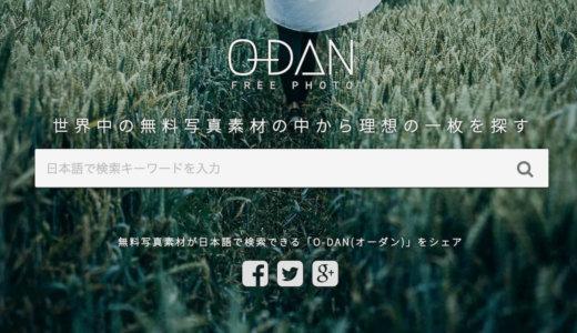 【ブロガー必見】O-DAN(オーダン)の使い方を紹介【著作権フリーで使える】