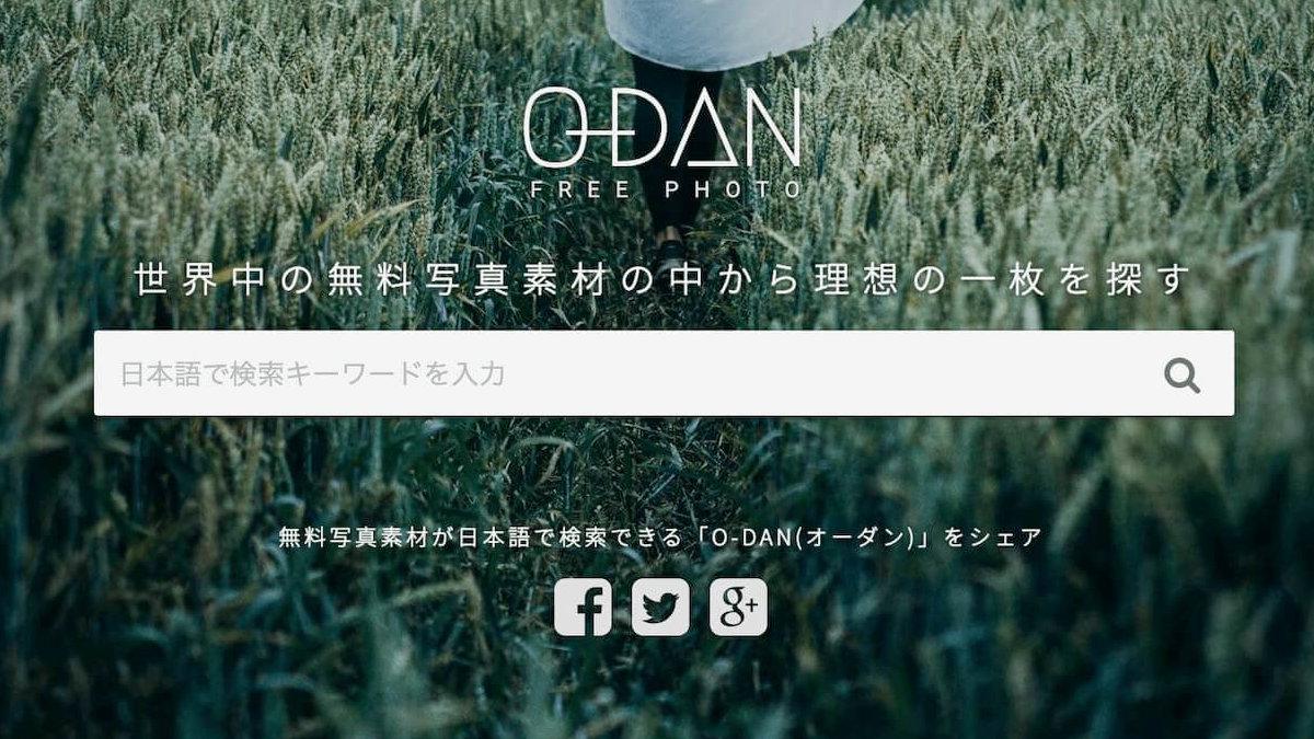 o-danトップページ