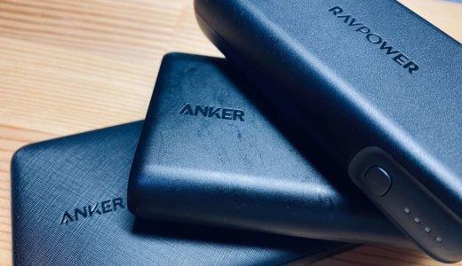 【おすすめ】10000mAhのモバイルバッテリーを3つに厳選して紹介