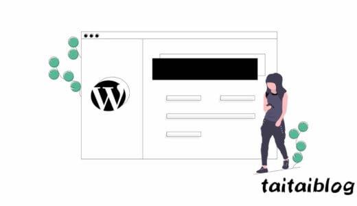 WordPressブログを格安で始める手順【初心者でも3ステップ10分で開設】