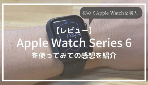 【レビュー】アップルウォッチを初めて買う僕がApple Watch Series 6を使ってみての感想を紹介