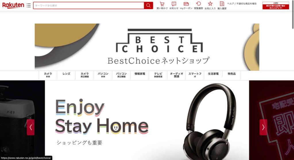 楽天市場Best Choice ネットショップ