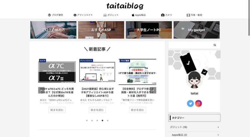 taitaiblogのトップページのスクリーンショット